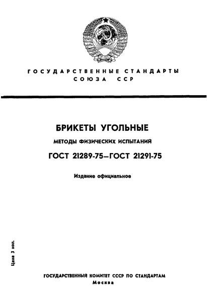 ГОСТ 21289-75 Брикеты угольные. Методы определения механической прочности