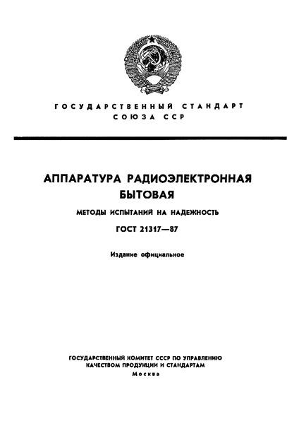 ГОСТ 21317-87 Аппаратура радиоэлектронная бытовая. Методы испытаний на надежность