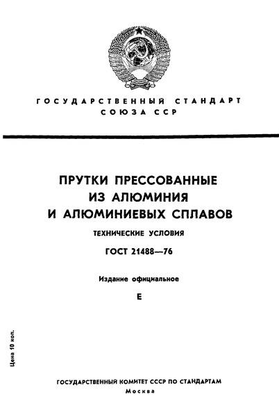 ГОСТ 21488-76 Прутки прессованные из алюминия и алюминиевых сплавов. Технические условия