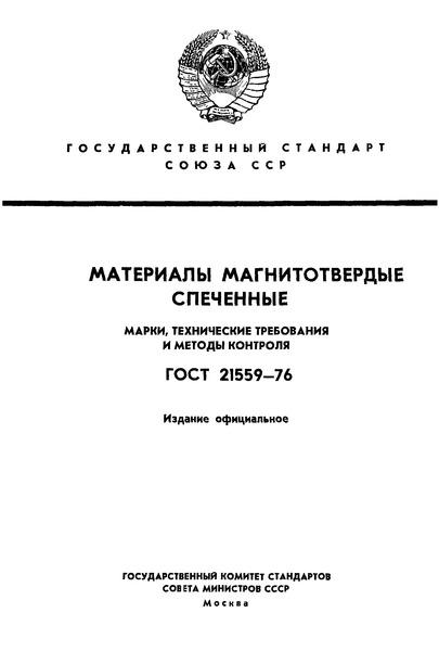 ГОСТ 21559-76 Материалы магнитотвердые спеченные. Марки