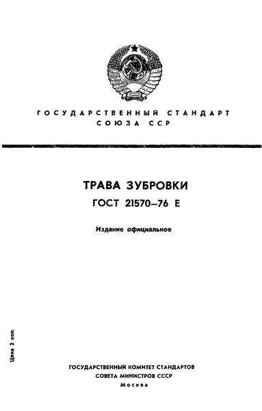 ГОСТ 21570-76 Трава зубровки