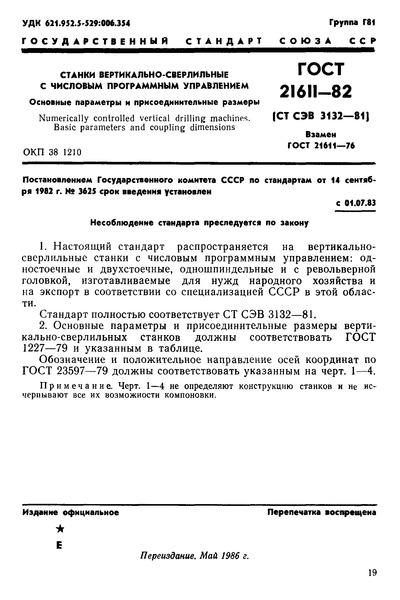 ГОСТ 21611-82 Станки вертикально-сверлильные с числовым программным управлением. Основные параметры и присоединительные размеры.