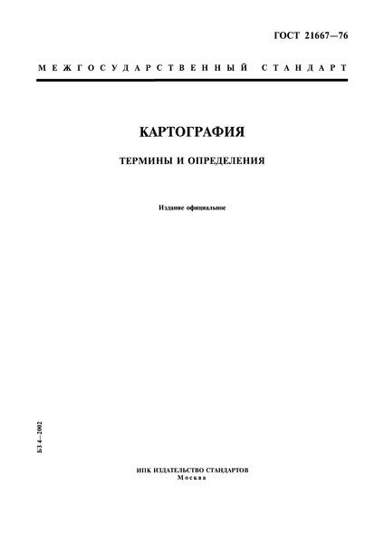 ГОСТ 21667-76 Картография. Термины и определения