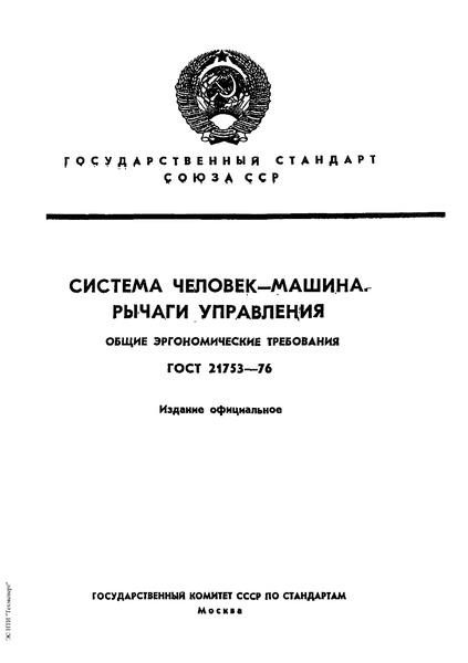 ГОСТ 21753-76 Система