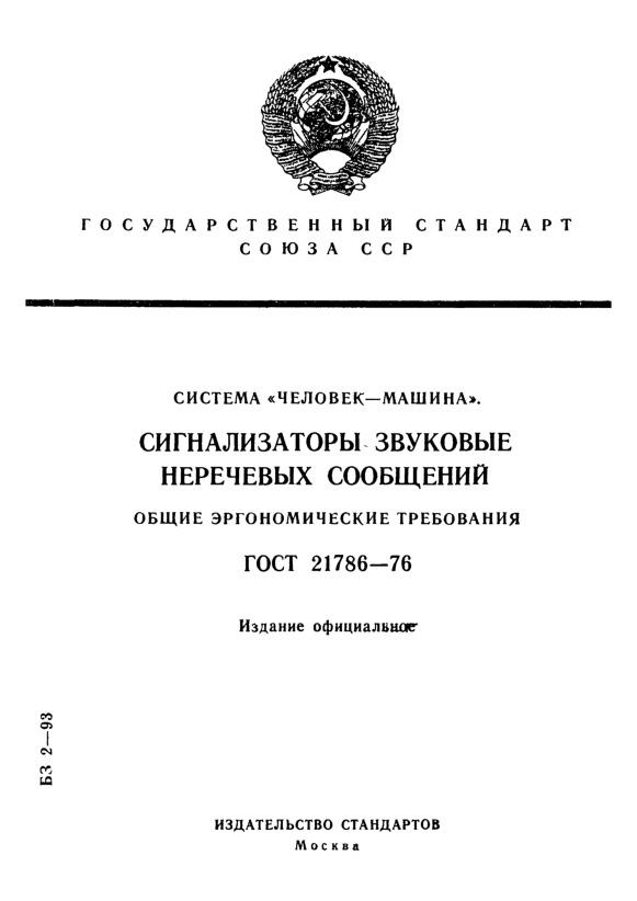 ГОСТ 21786-76 Система