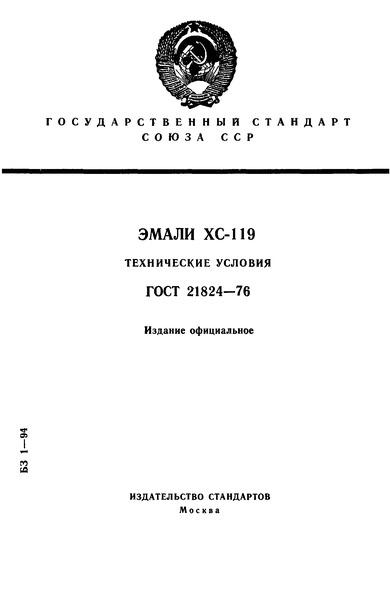 ГОСТ 21824-76 Эмали ХС-119. Технические условия