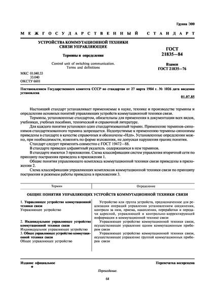 ГОСТ 21835-84 Устройства коммутационной техники связи управляющие. Термины и определения