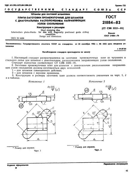 ГОСТ 21884-83 Штампы для листовой штамповки. Плиты-заготовки промежуточные для штампов с диагональным расположением направляющих узлов скольжения. Конструкция и размеры