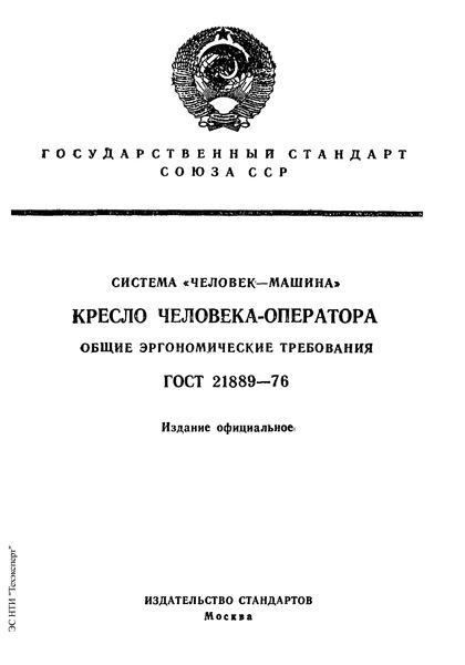 ГОСТ 21889-76 Система
