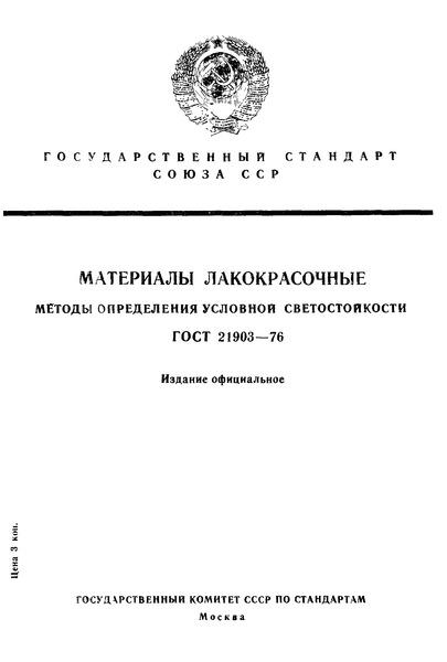 ГОСТ 21903-76 Материалы лакокрасочные. Методы определения условной светостойкости