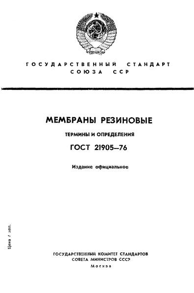 ГОСТ 21905-76 Мембраны резиновые. Термины и определения