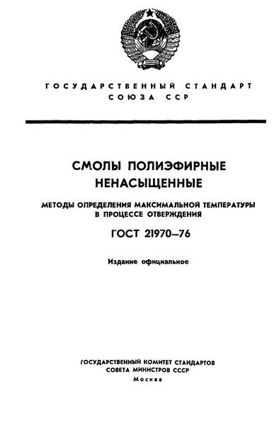 ГОСТ 21970-76 Смолы полиэфирные ненасыщенные. Методы определения максимальной температуры в процессе отверждения
