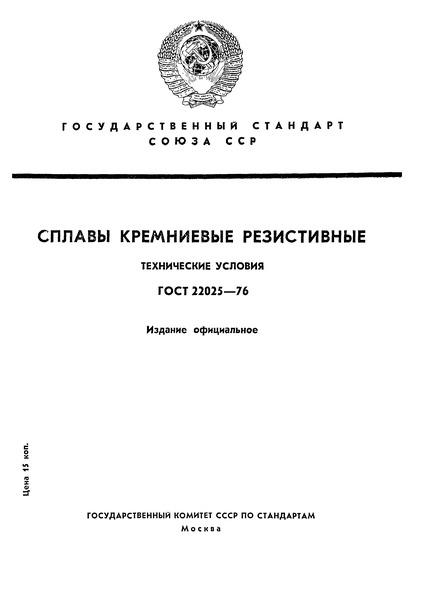 ГОСТ 22025-76 Сплавы кремниевые резистивные. Технические условия