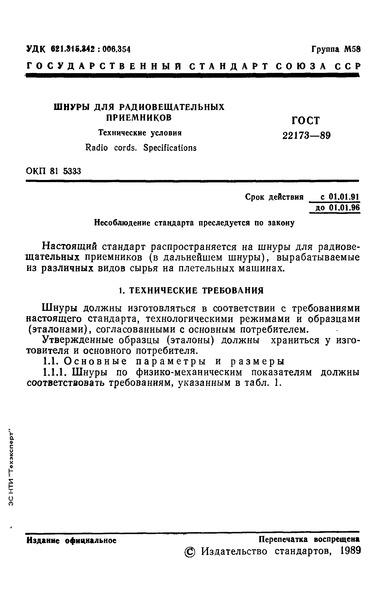 ГОСТ 22173-89 Шнуры для радиовещательных приемников. Технические условия