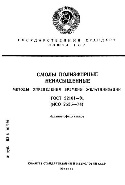ГОСТ 22181-91 Смолы полиэфирные ненасыщенные. Методы определения времени желатинизации