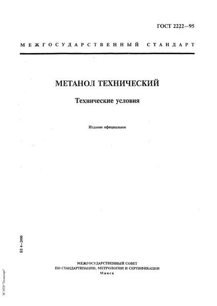 ГОСТ 2222-95 Метанол технический. Технические условия