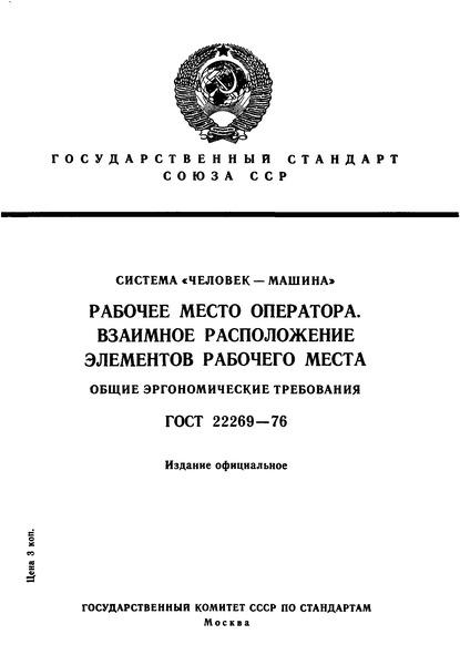 ГОСТ 22269-76 Система