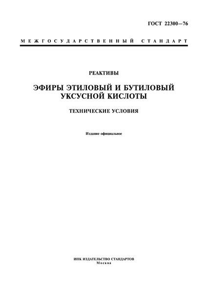ГОСТ 22300-76 Реактивы. Эфиры этиловый и бутиловый уксусной кислоты. Технические условия