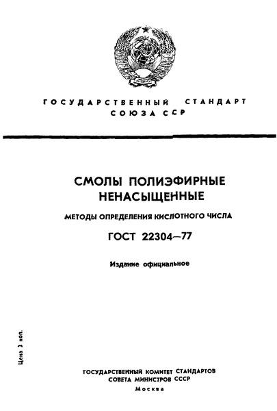 ГОСТ 22304-77 Смолы полиэфирные ненасыщенные. Методы определения кислотного числа