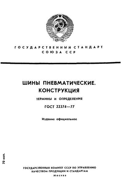 ГОСТ 22374-77 Шины пневматические. Конструкция. Термины и определения