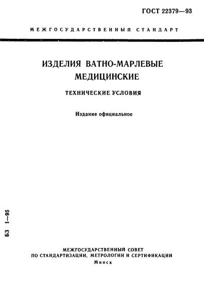 ГОСТ 22379-93 Изделия ватно-марлевые медицинские. Технические условия