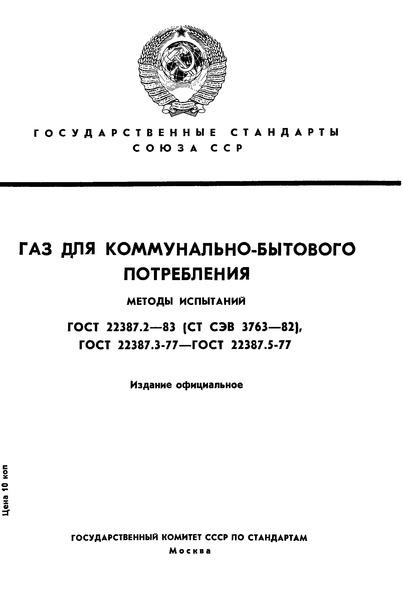 ГОСТ 22387.2-83 Газы горючие природные. Методы определения сероводорода и маркаптановой серы
