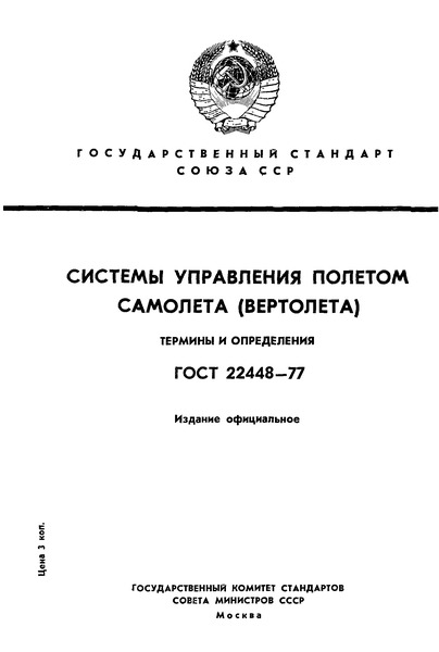 ГОСТ 22448-77 Системы управления полетом самолета (вертолета). Термины и определения