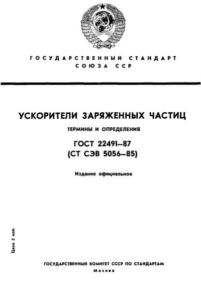 ГОСТ 22491-87 Ускорители заряженных частиц. Термины и определения