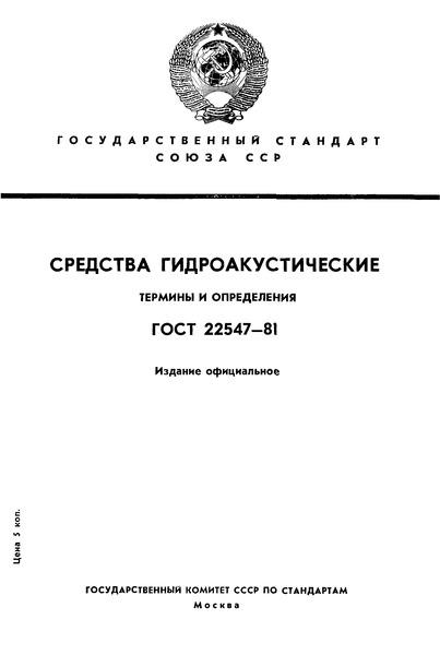 ГОСТ 22547-81 Средства гидроакустические. Термины и определения