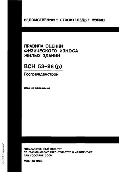 ВСН 53-86(р) Правила оценки физического износа жилых зданий