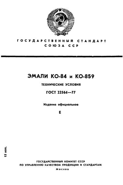 ГОСТ 22564-77 Эмали КО-84 и КО-859. Технические условия