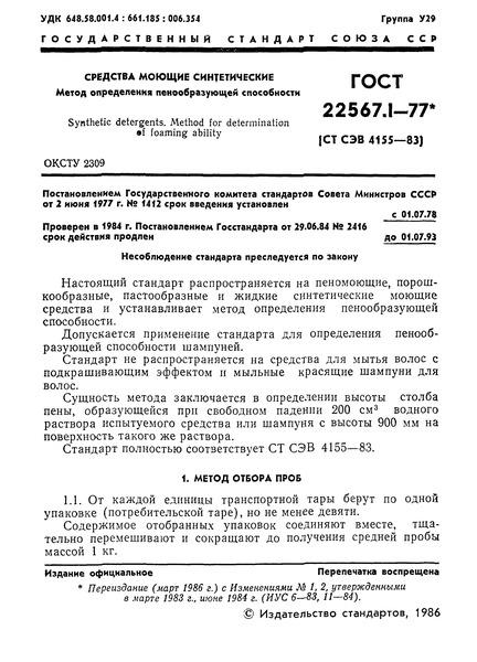 ГОСТ 22567.1-77 Средства моющие синтетические. Метод определения пенообразующей способности