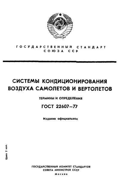 ГОСТ 22607-77 Системы кондиционирования воздуха самолетов и вертолетов. Термины и определения