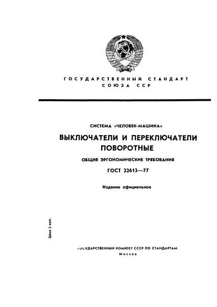 ГОСТ 22613-77 Система