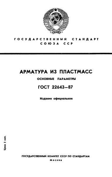 ГОСТ 22643-87 Арматура из пластмасс. Основные параметры