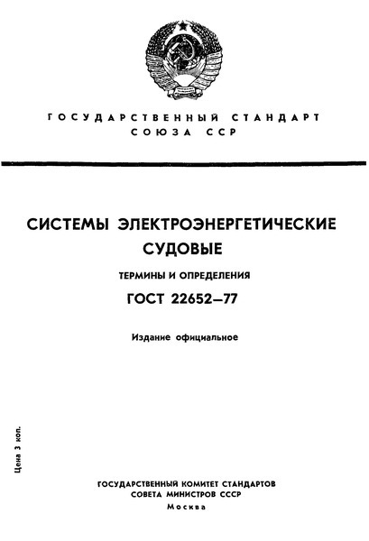 ГОСТ 22652-77 Системы электроэнергетические судовые. Термины и определения