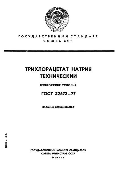 ГОСТ 22673-77 Трихлорацетат натрия технический. Технические условия