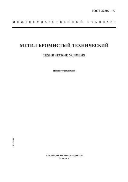 ГОСТ 22707-77 Метил бромистый технический. Технические условия