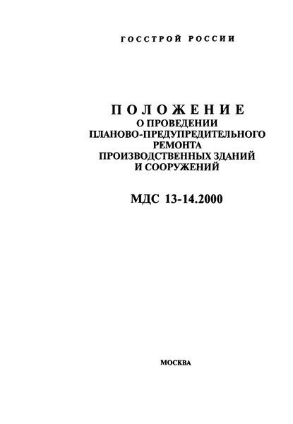 МДС 13-14.2000 Положение о проведении планово-предупредительного ремонта производственных зданий и сооружений