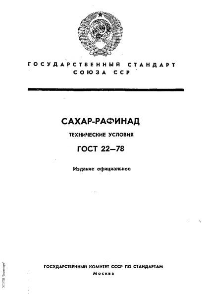 ГОСТ 22-78 Сахар-рафинад. Технические условия