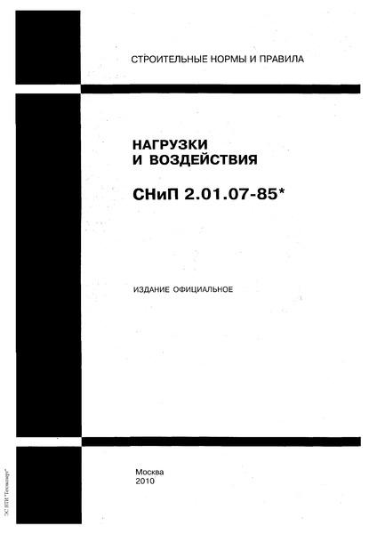 СНиП 2.01.07-85* Нагрузки и воздействия