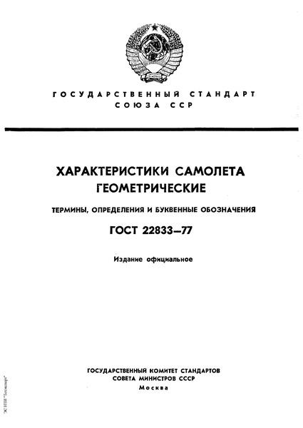 ГОСТ 22833-77 Характеристики самолета геометрические. Термины, определения и буквенные обозначения