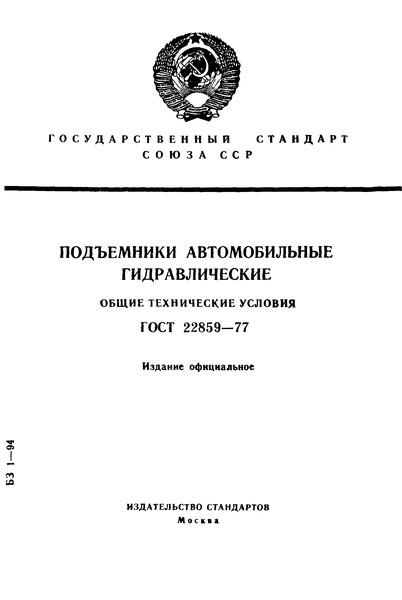 ГОСТ 22859-77 Подъемники автомобильные гидравлические. Общие технические условия