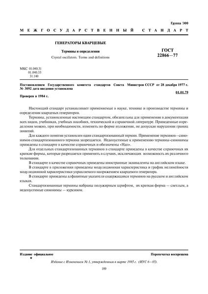 ГОСТ 22866-77 Генераторы кварцевые. Термины и определения