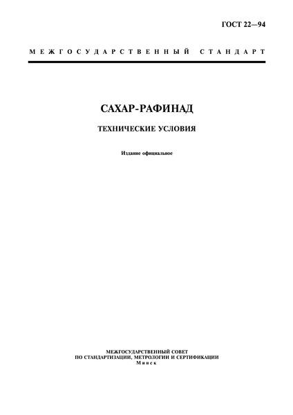 ГОСТ 22-94 Сахар-рафинад. Технические условия