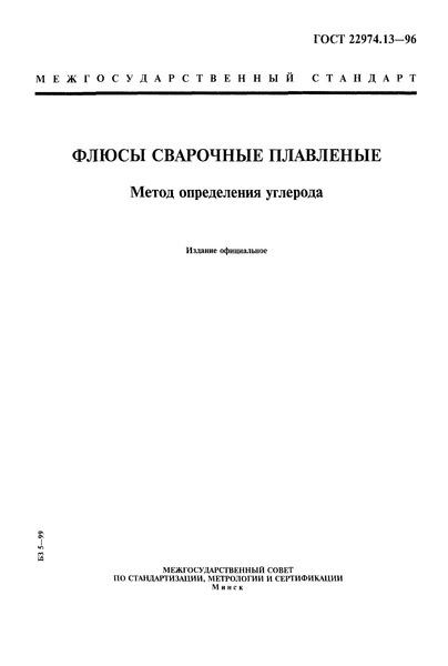 ГОСТ 22974.13-96 Флюсы сварочные плавленые. Метод определения углерода