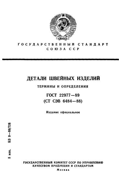 ГОСТ 22977-89 Детали швейных изделий. Термины и определения