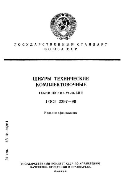 ГОСТ 2297-90 Шнуры технические комплектовочные. Технические условия