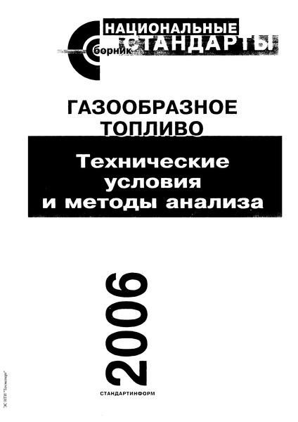 ГОСТ 22985-90 Газы углеводородные сжиженные. Метод определения сероводорода и меркаптановой серы