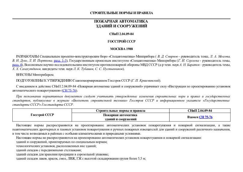 СНиП 2.04.09-84 Пожарная автоматика зданий и сооружений